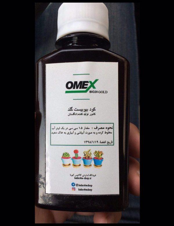 کود بیوبیست گلد شرکت امکس - در بسته های 100 سی سی جهت افزایش رشد کاکتوس و گیاه ها
