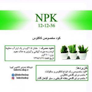 کود مخصوص کاکتوس، ساکولنت و گلدهی گیاهان گلدار ( کود پتاس بالا NPK 12-12-36)